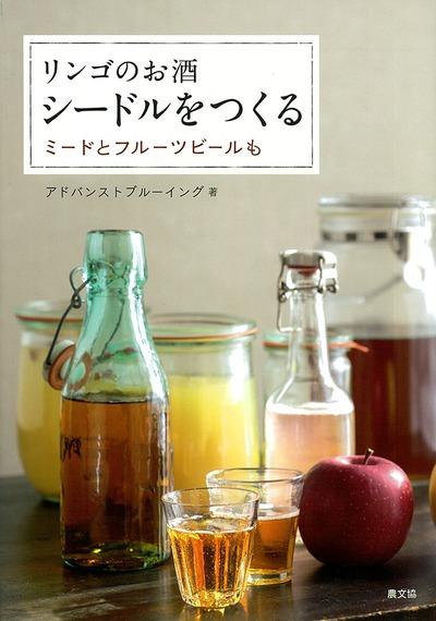 リンゴのお酒 シードルをつくる