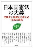 日本国憲法の大義