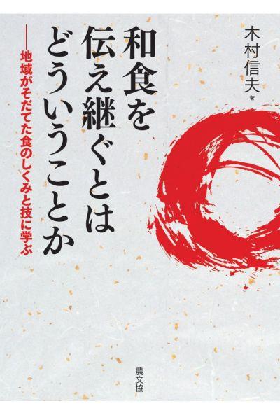 和食を伝え継ぐとはどういうことか 地域がそだてた食のしくみと技に学ぶ