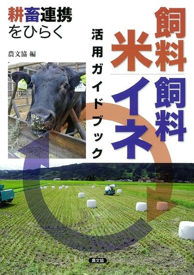 飼料米・飼料イネ 活用ガイドブック