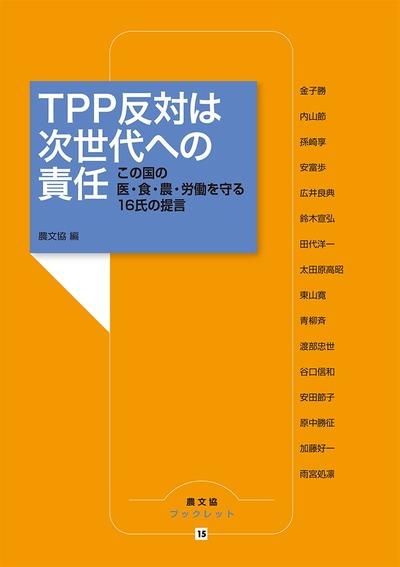 TPP反対は次世代への責任 ★在庫僅少