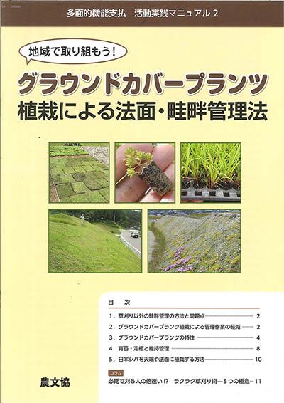 グラウンドカバープランツ植栽による法面・畦畔管理法