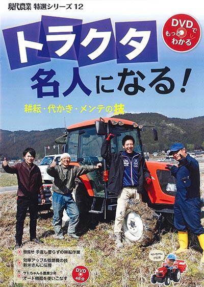 DVDブック トラクタ名人になる!