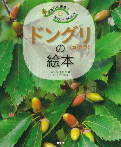 『校庭の木・野山の木5 ドングリ(コナラ)の絵本』