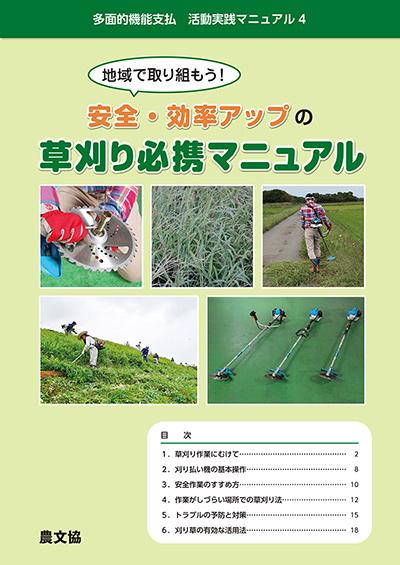 安全・効率アップの草刈り必携マニュアル