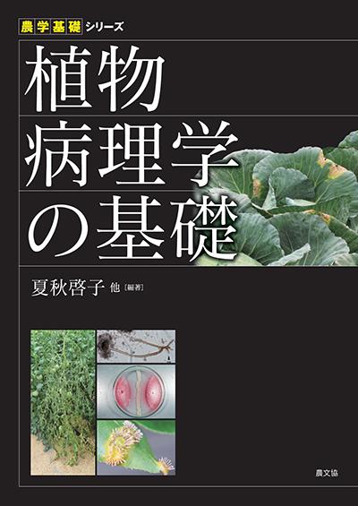 植物病理学の基礎