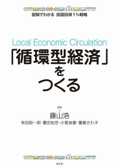 図解でわかる 田園回帰1%戦略「循環型経済」をつくる