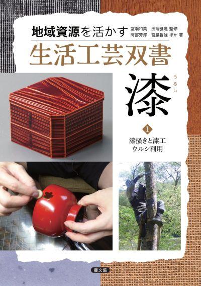 漆(うるし)1漆掻きと漆工 ウルシ利用