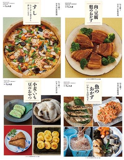 伝え継ぐ日本の家庭料理 全16冊