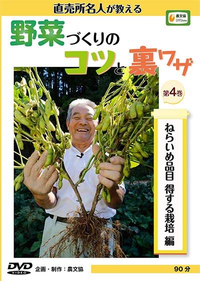 DVD野菜づくりのコツと裏ワザ4 ねらいめ品目 得する栽培編