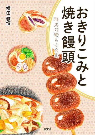 『おきりこみと焼き饅頭』