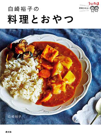 『白崎裕子の料理とおやつ』