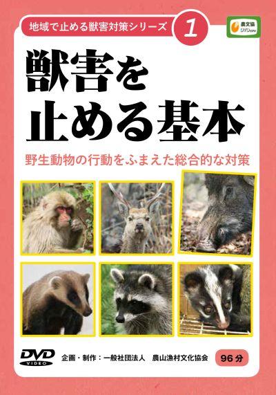 DVD 地域で止める獣害対策シリーズ(1)獣害を止める基本