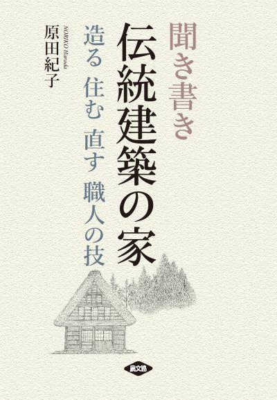 聞き書き 伝統建築の家