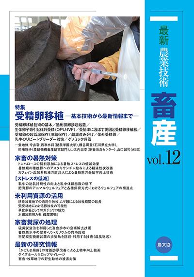 最新農業技術 畜産 vol.12