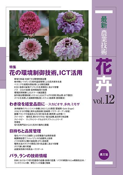 最新農業技術 花卉 vol.12