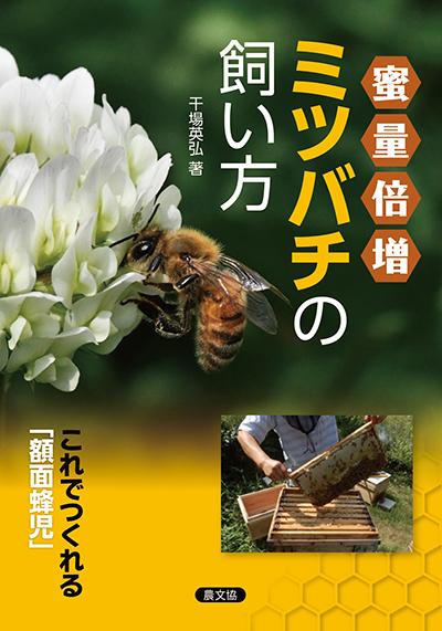 蜜量倍増 ミツバチの飼い方