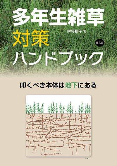 多年生雑草対策ハンドブック