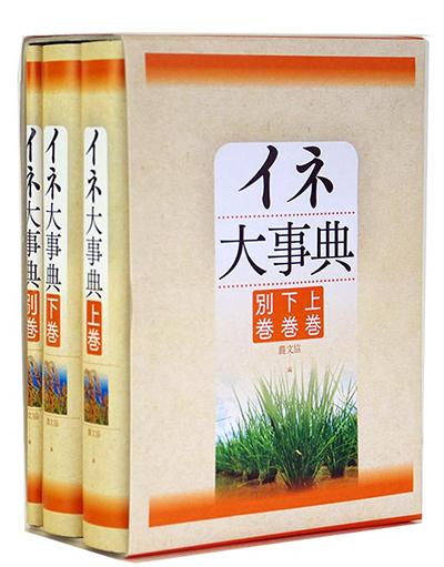 イネ大事典(3分冊函入・分売不可)