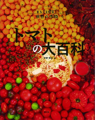 トマトの大百科