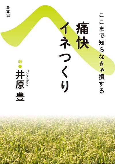 痛快 イネつくり(復刊・解説付)