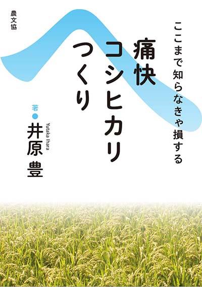 痛快 コシヒカリつくり(復刊・解説付)