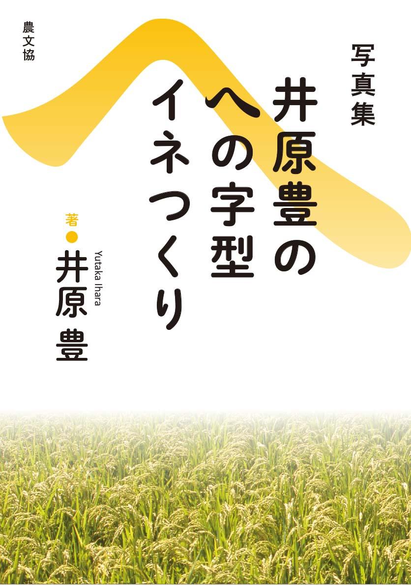 写真集 井原豊のへの字型イネつくり(復刊・解説付)