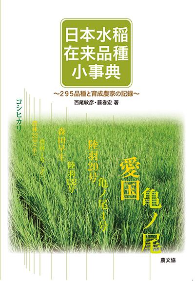 日本水稲在来品種小事典