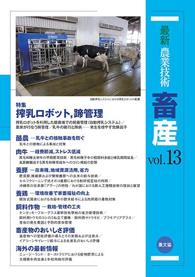 畜産 vol.13