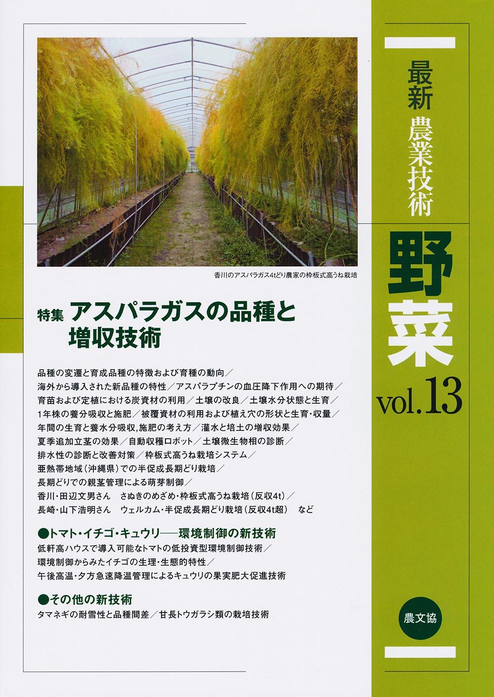 最新農業技術 野菜 vol.13