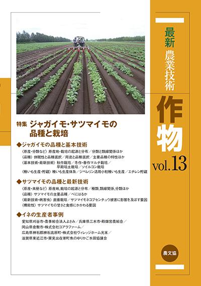 作物 vol.13