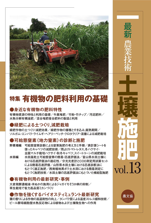 土壌施肥vol.13