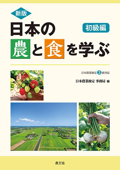 新版 日本の農と食を学ぶ 初級編