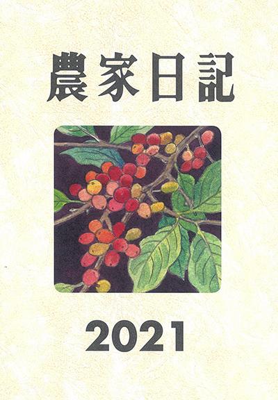 農家日記 2021年版