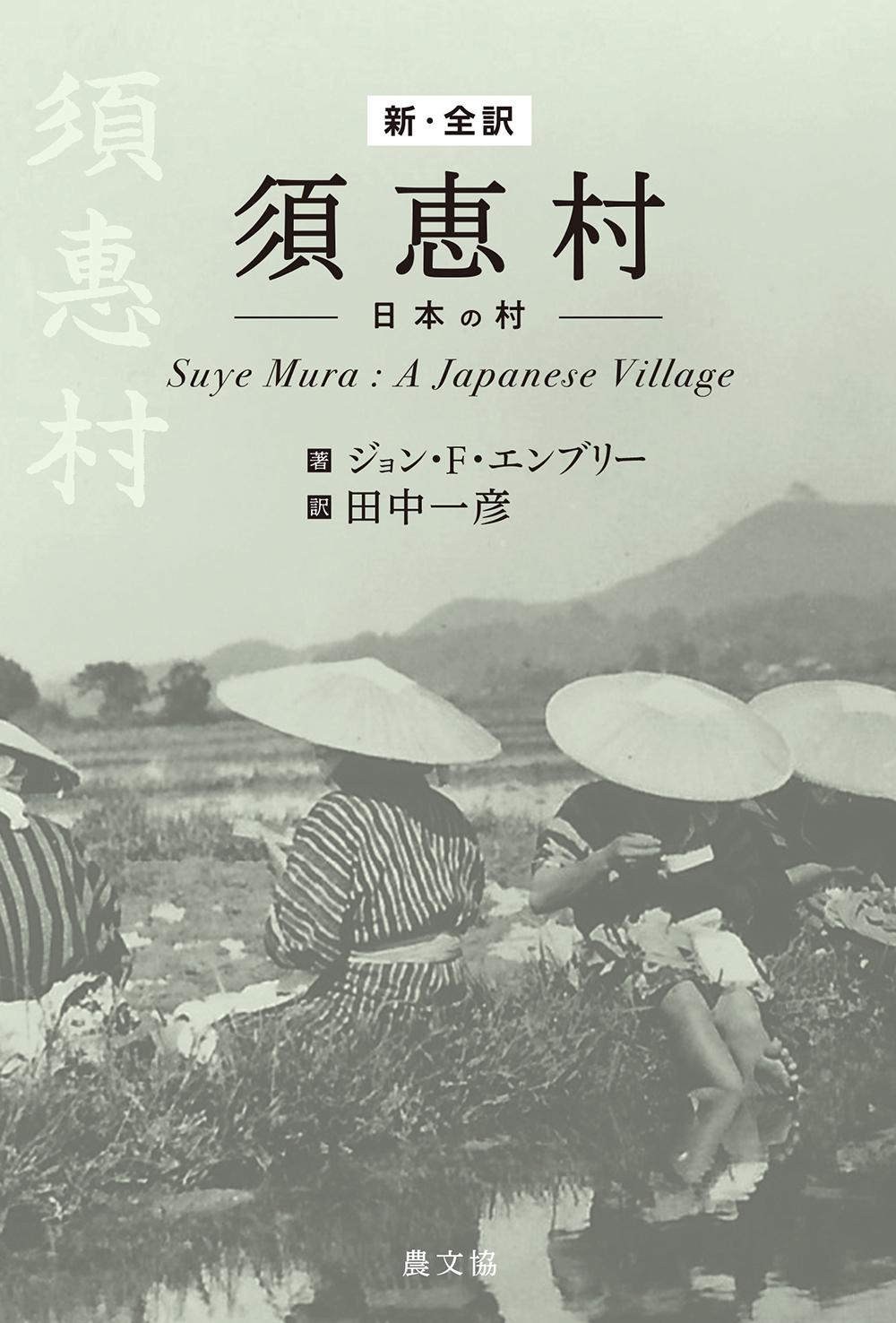 新・全訳 須恵村−日本の村