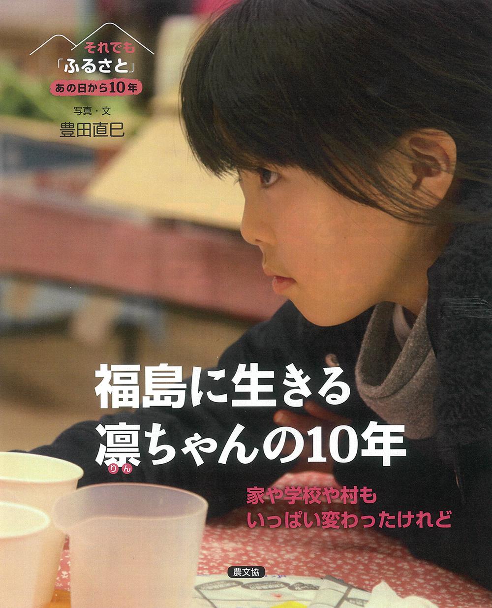 福島に生きる凛(りん)ちゃんの10年
