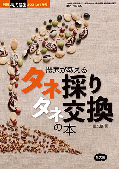 農家が教える タネ採り・タネ交換の本(別冊 現代農業2021年1月号)