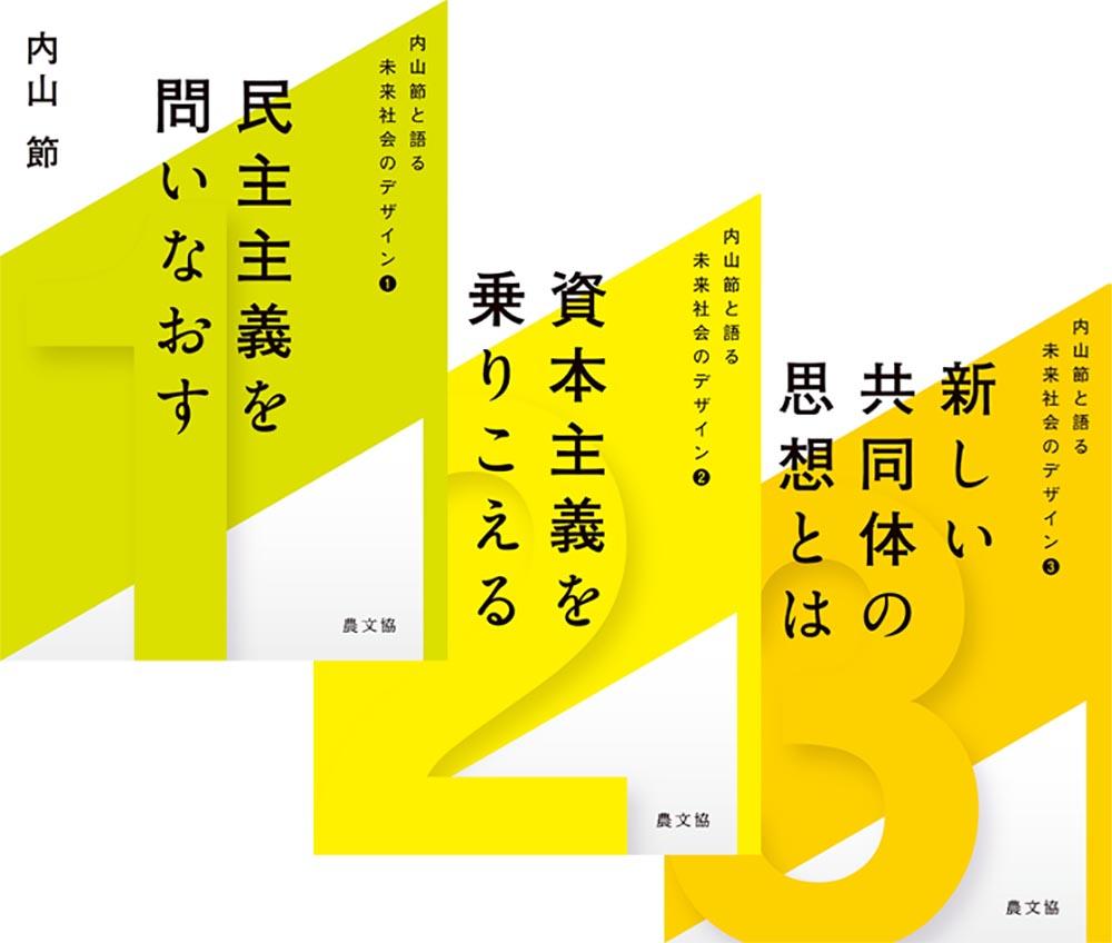 内山節と語る 未来社会のデザイン 全3巻