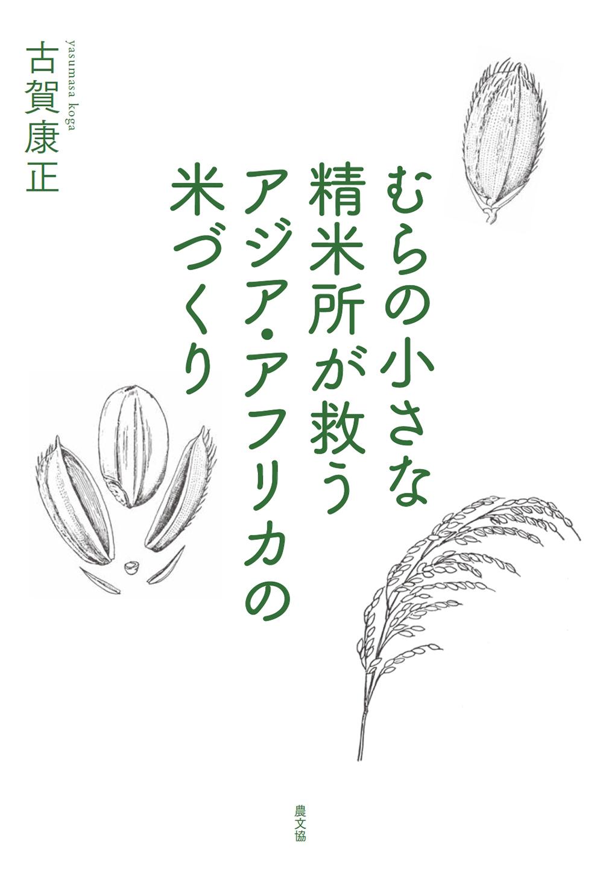 むらの小さな精米所が救う アジア・アフリカの米づくり