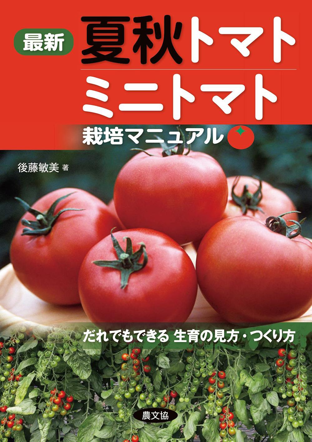 最新 夏秋トマト・ミニトマト栽培マニュアル