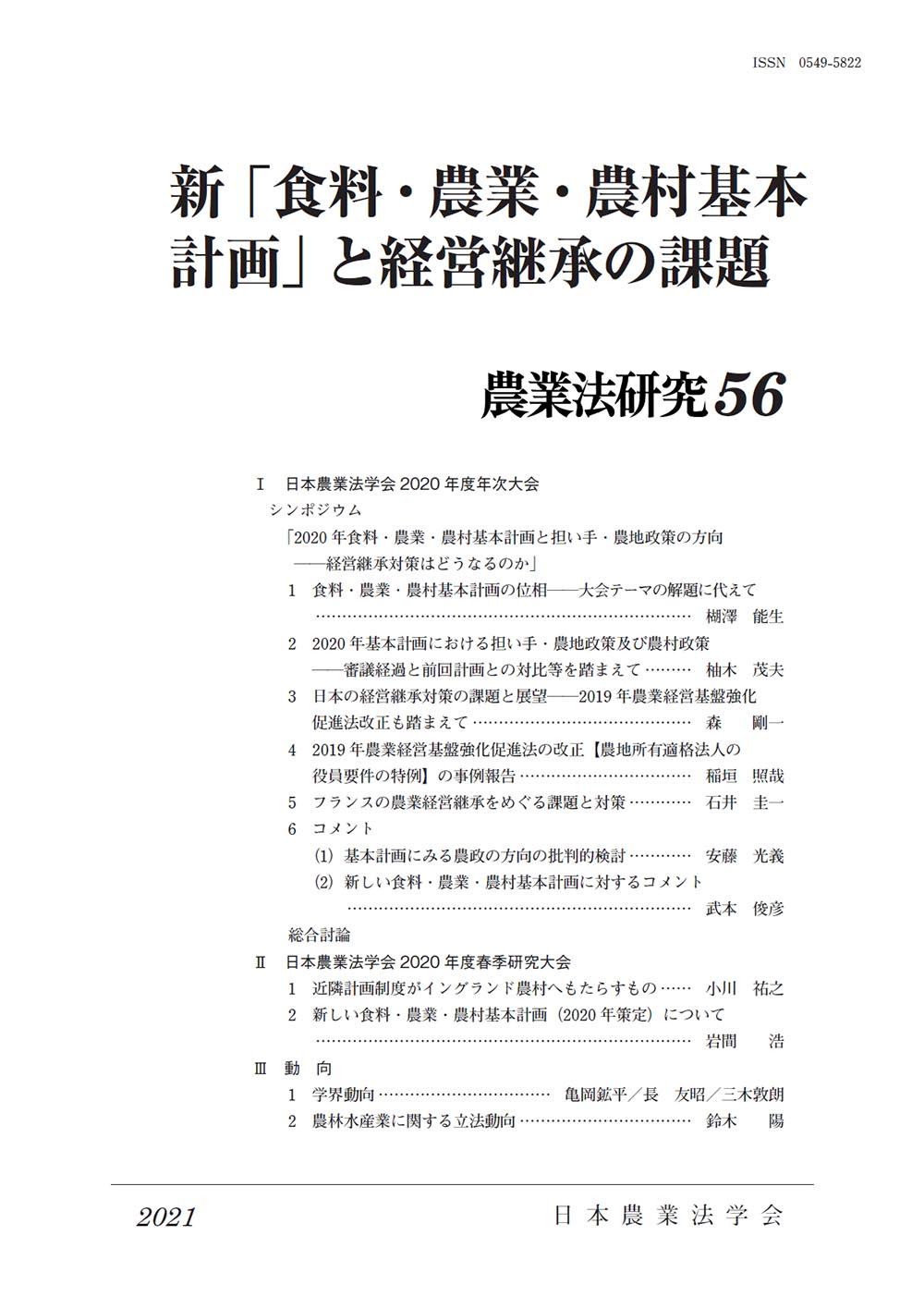 農業法研究56号