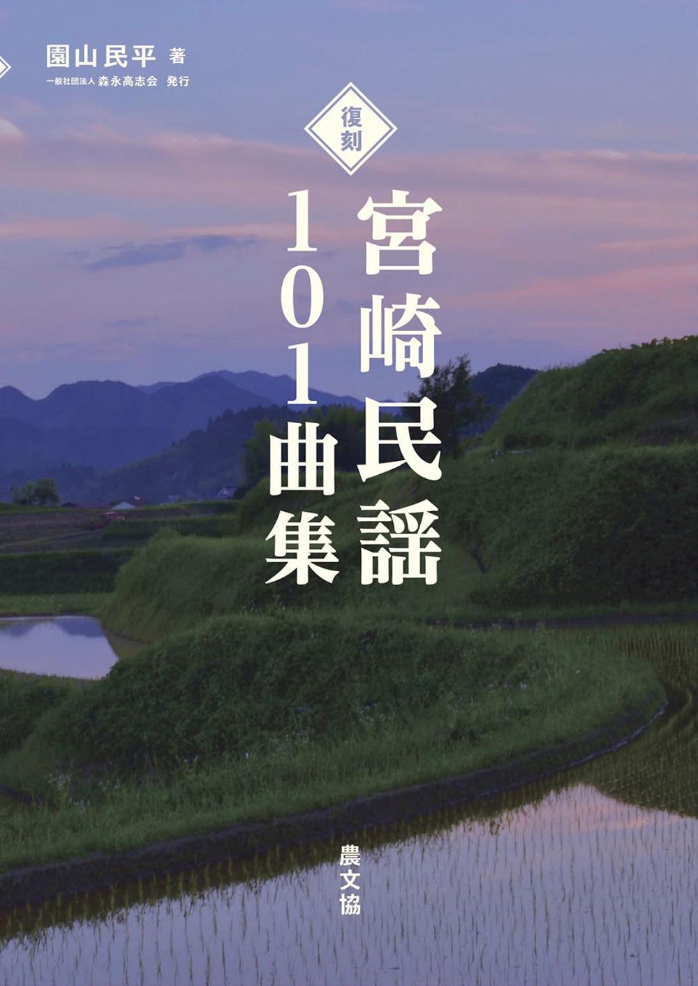 復刻 宮崎民謡101曲集