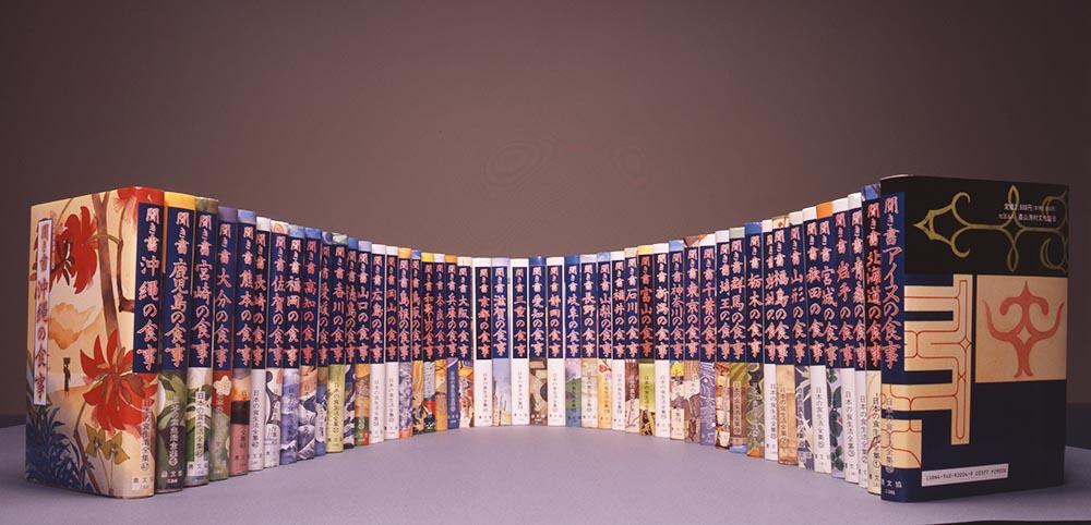 日本の食生活全集 全50巻