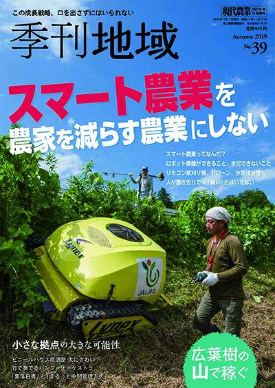 季刊地域39号(秋号)