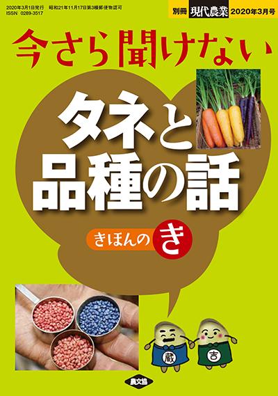 現代農業別冊 今さら聞けない タネと品種の話 きほんのき(2020年3月号)