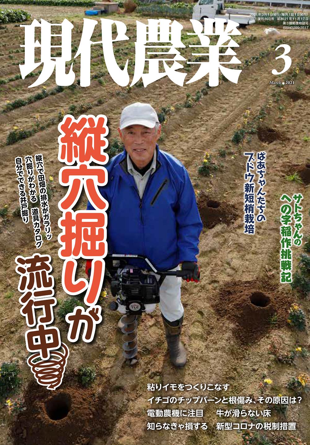 現代農業 2021年3月号