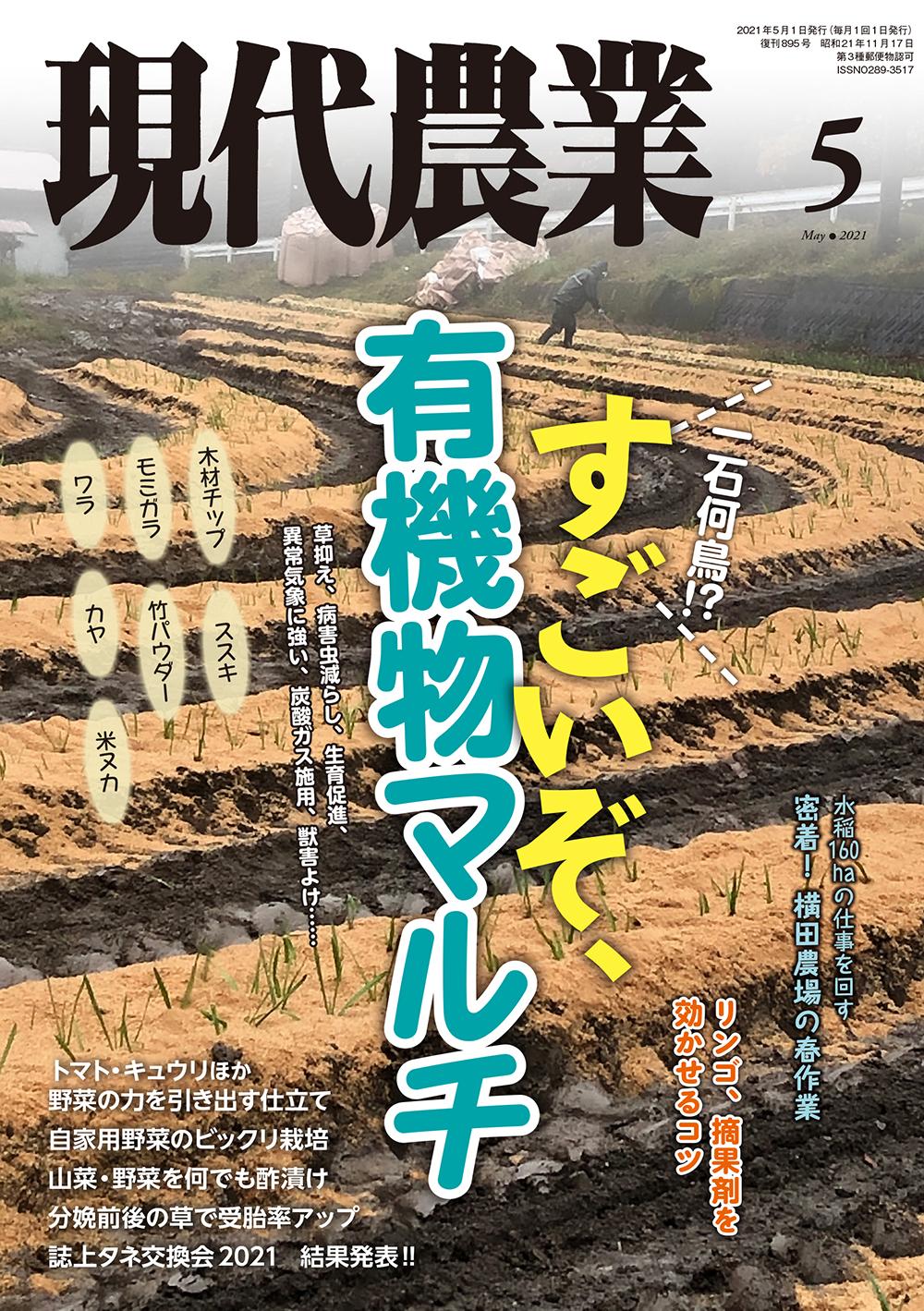 現代農業 2021年5月号
